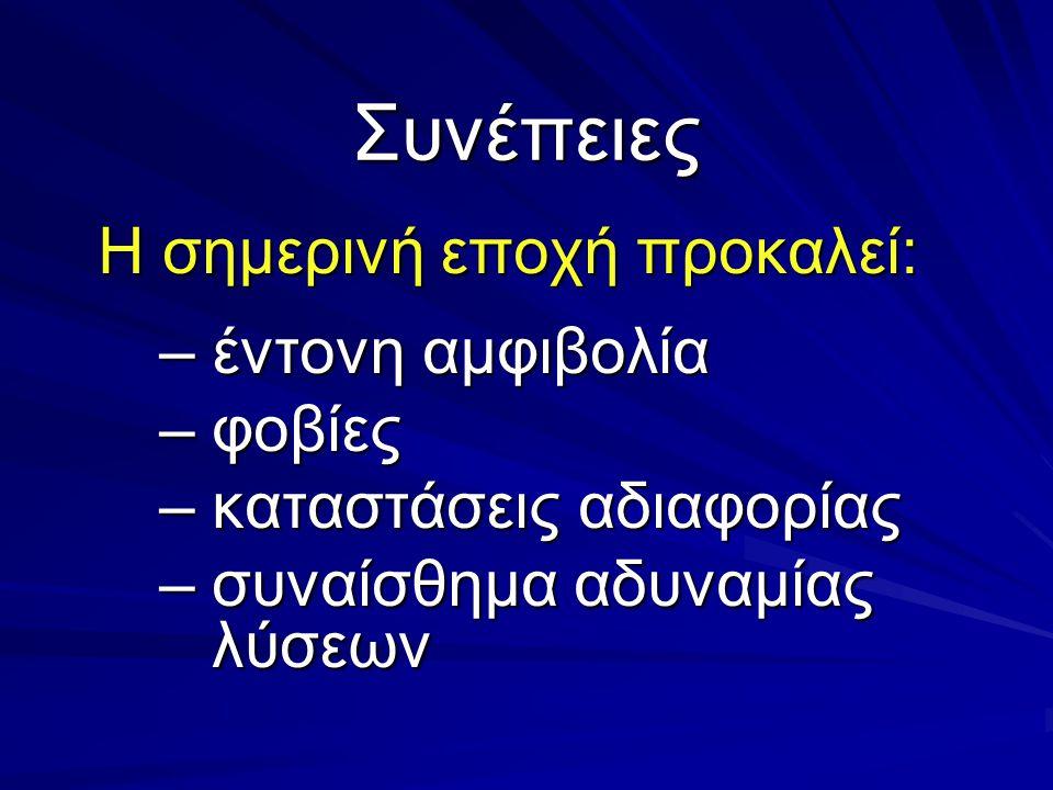 Χαρακτηριστικά του σύγχρονου ανθρώπου Έντονα εγωϊστής Αδυναμία άρθρωσης προσωπικού λόγου Ο θρίαμβος της απομόνωσης και του ετεροκαθορισμού