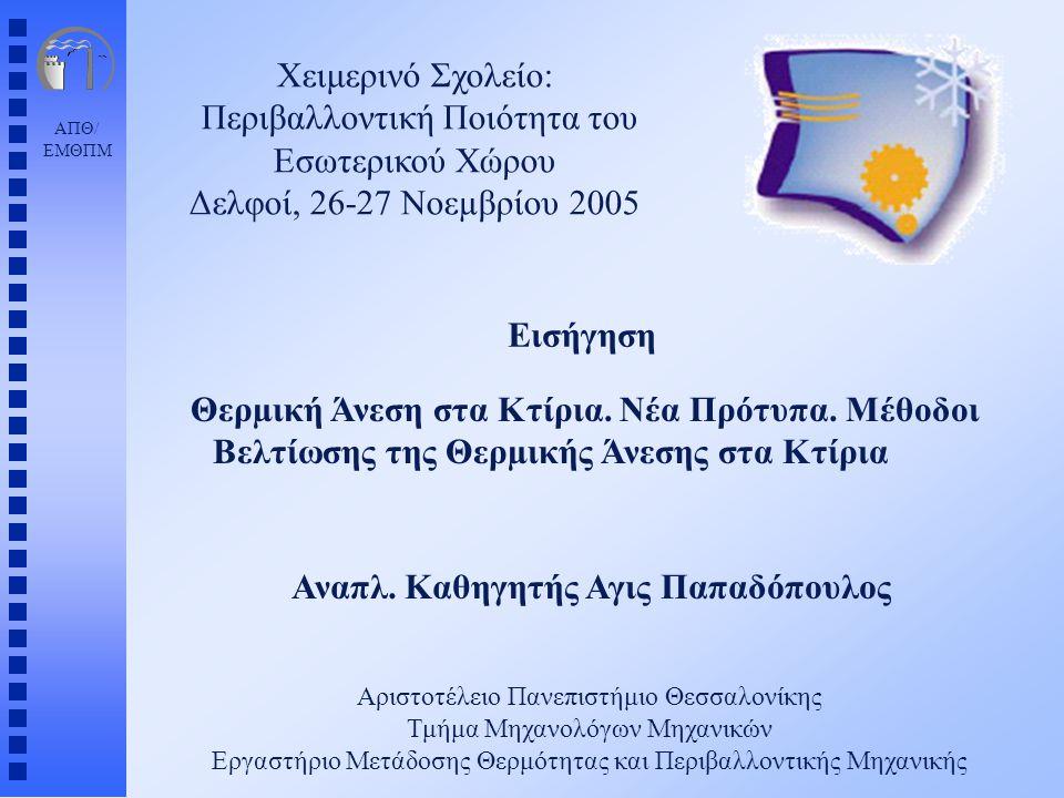ΑΠΘ/ ΕΜΘΠΜ Χειμερινό Σχολείο: Περιβαλλοντική Ποιότητα του Εσωτερικού Χώρου Δελφοί, 26-27 Νοεµβρίου 2005 Εισήγηση Αναπλ. Καθηγητής Αγις Παπαδόπουλος Θε