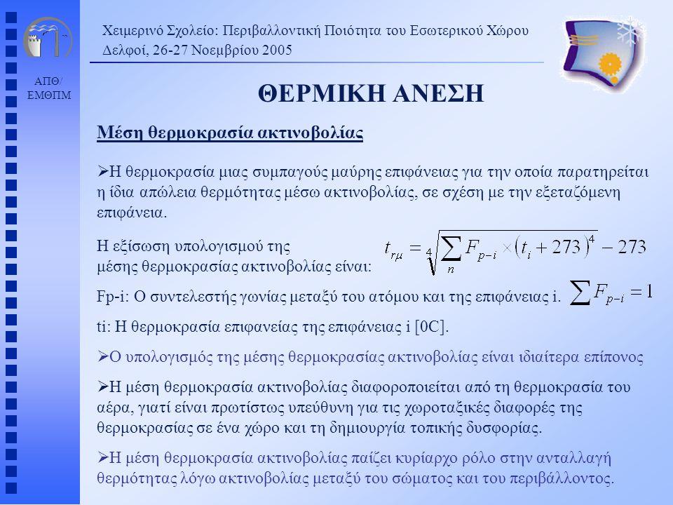 ΑΠΘ/ ΕΜΘΠΜ Χειμερινό Σχολείο: Περιβαλλοντική Ποιότητα του Εσωτερικού Χώρου Δελφοί, 26-27 Νοεµβρίου 2005 ΘΕΡΜΙΚΗ ΑΝΕΣΗ Μέση θερμοκρασία ακτινοβολίας 