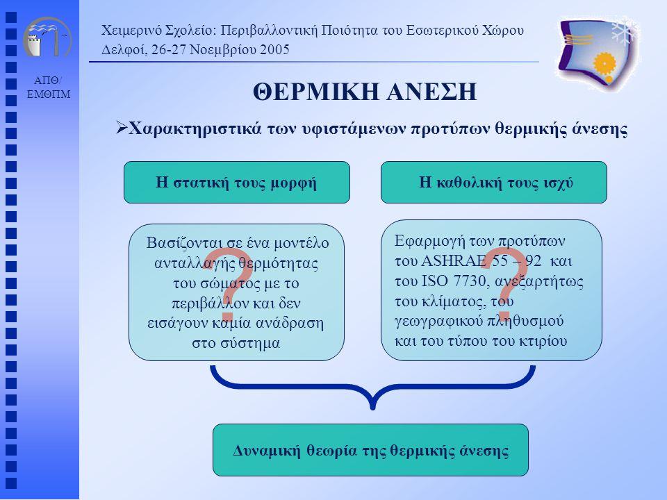 ΑΠΘ/ ΕΜΘΠΜ Χειμερινό Σχολείο: Περιβαλλοντική Ποιότητα του Εσωτερικού Χώρου Δελφοί, 26-27 Νοεµβρίου 2005 ΘΕΡΜΙΚΗ ΑΝΕΣΗ Δυναμική θεωρία της θερμικής άνε