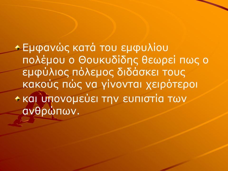 Εμφανώς κατά του εμφυλίου πολέμου ο Θουκυδίδης θεωρεί πως ο εμφύλιος πόλεμος διδάσκει τους κακούς πώς να γίνονται χειρότεροι και υπονομεύει την ευπιστ