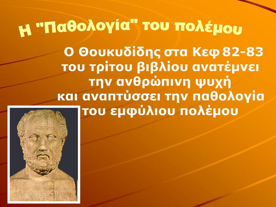 Ο Θουκυδίδης στα Κεφ 82-83 του τρίτου βιβλίου ανατέμνει την ανθρώπινη ψυχή και αναπτύσσει την παθολογία του εμφύλιου πολέμου