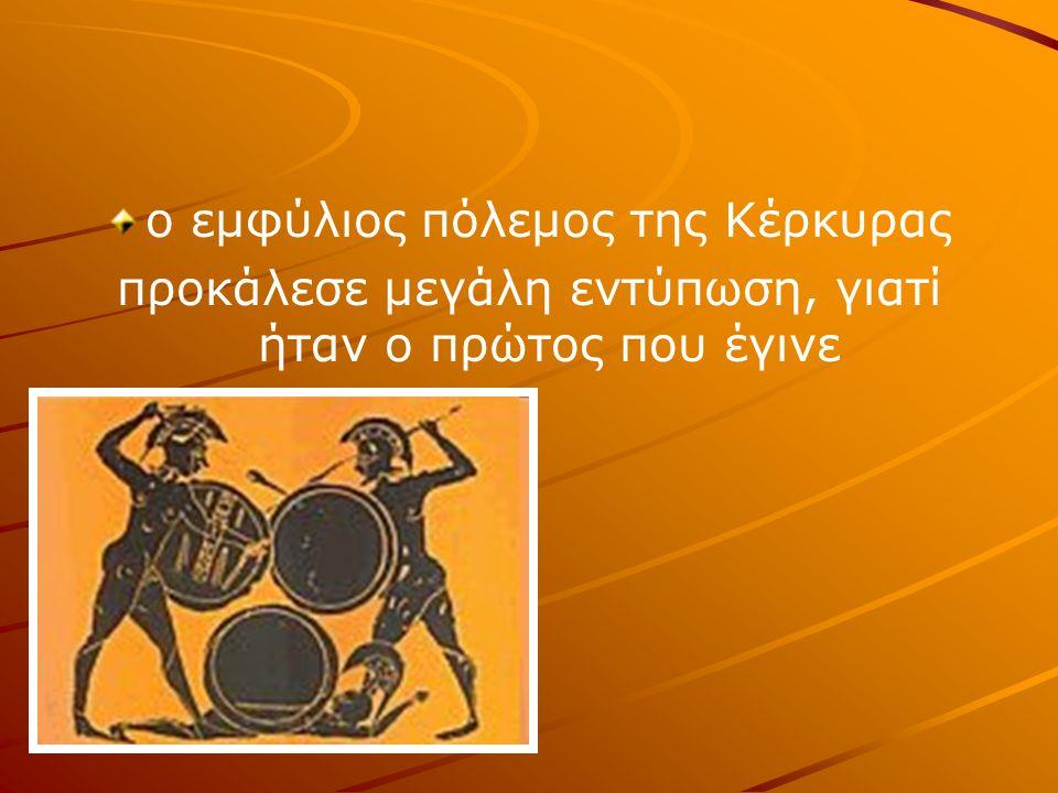 ο εµφύλιος πόλεµος της Κέρκυρας προκάλεσε µεγάλη εντύπωση, γιατί ήταν ο πρώτος που έγινε