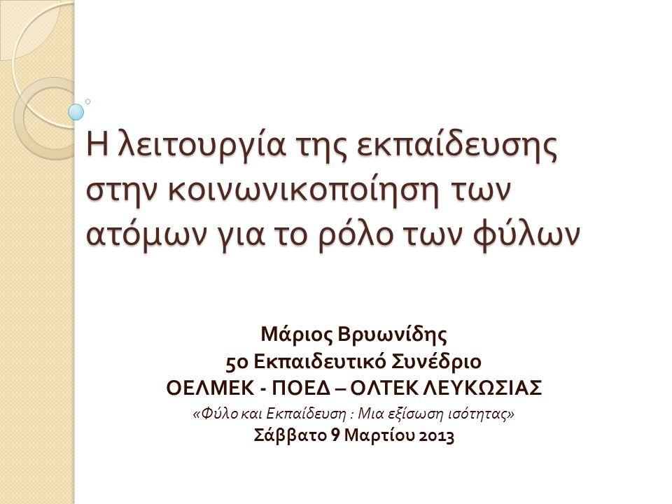 Η λειτουργία της εκπαίδευσης στην κοινωνικοποίηση των ατόμων για το ρόλο των φύλων Μάριος Βρυωνίδης 5 ο Εκπαιδευτικό Συνέδριο ΟΕΛΜΕΚ - ΠΟΕΔ – ΟΛΤΕΚ ΛΕ