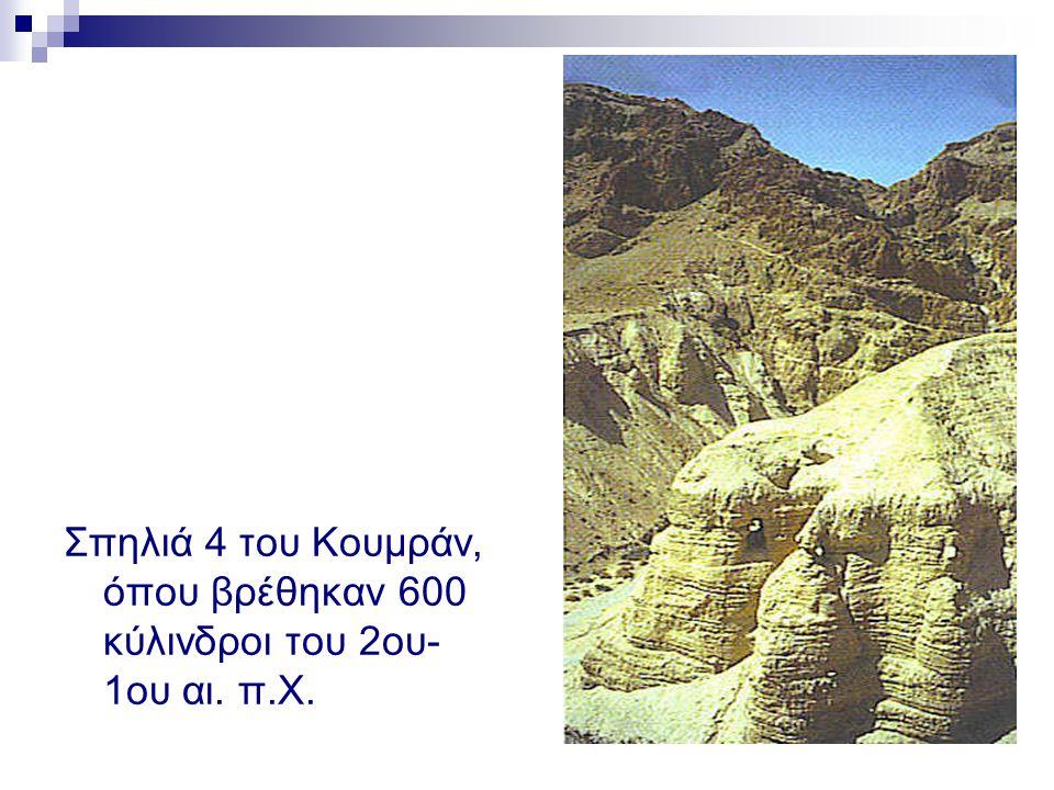 Σπηλιά 4 του Κουμράν, όπου βρέθηκαν 600 κύλινδροι του 2ου- 1ου αι. π.Χ.