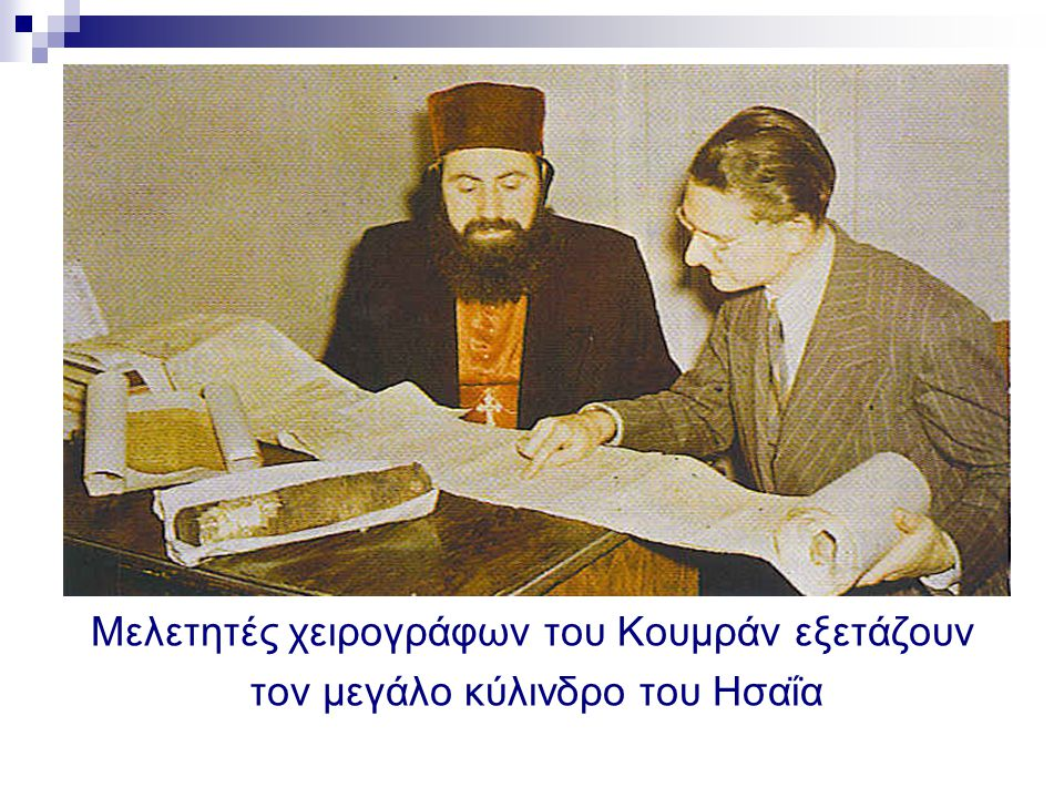 Μελετητές χειρογράφων του Κουμράν εξετάζουν τον μεγάλο κύλινδρο του Ησαΐα