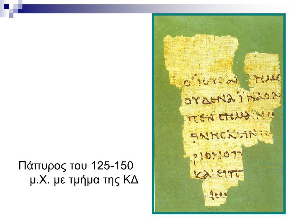 Πάπυρος του 125-150 μ.Χ. με τμήμα της ΚΔ