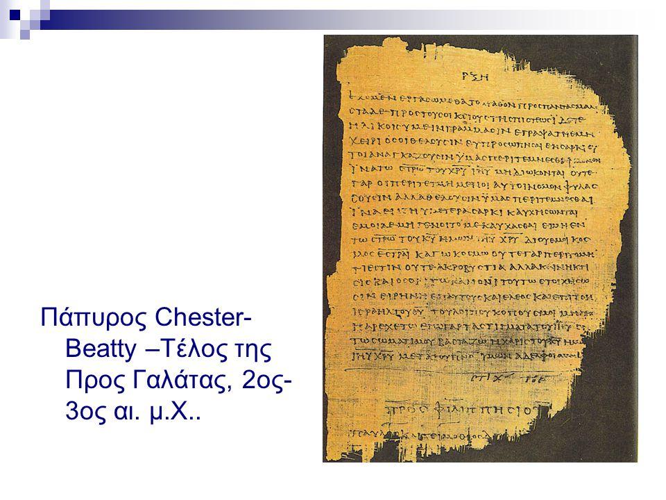 Πάπυρος Chester- Beatty –Τέλος της Προς Γαλάτας, 2ος- 3ος αι. μ.Χ..