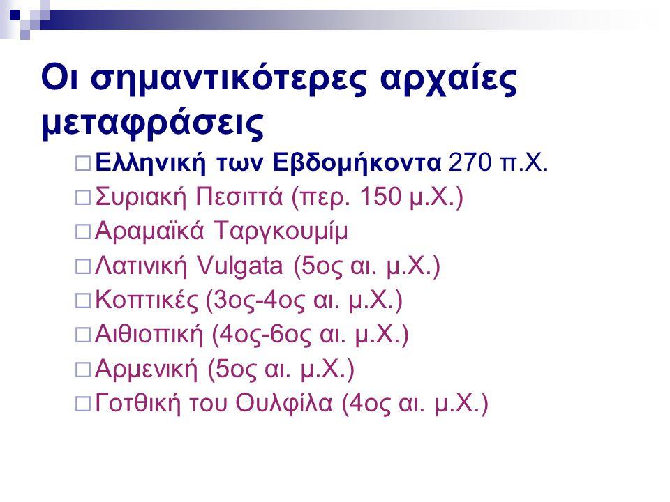 Οι σημαντικότερες αρχαίες μεταφράσεις  Ελληνική των Εβδομήκοντα 270 π.Χ.