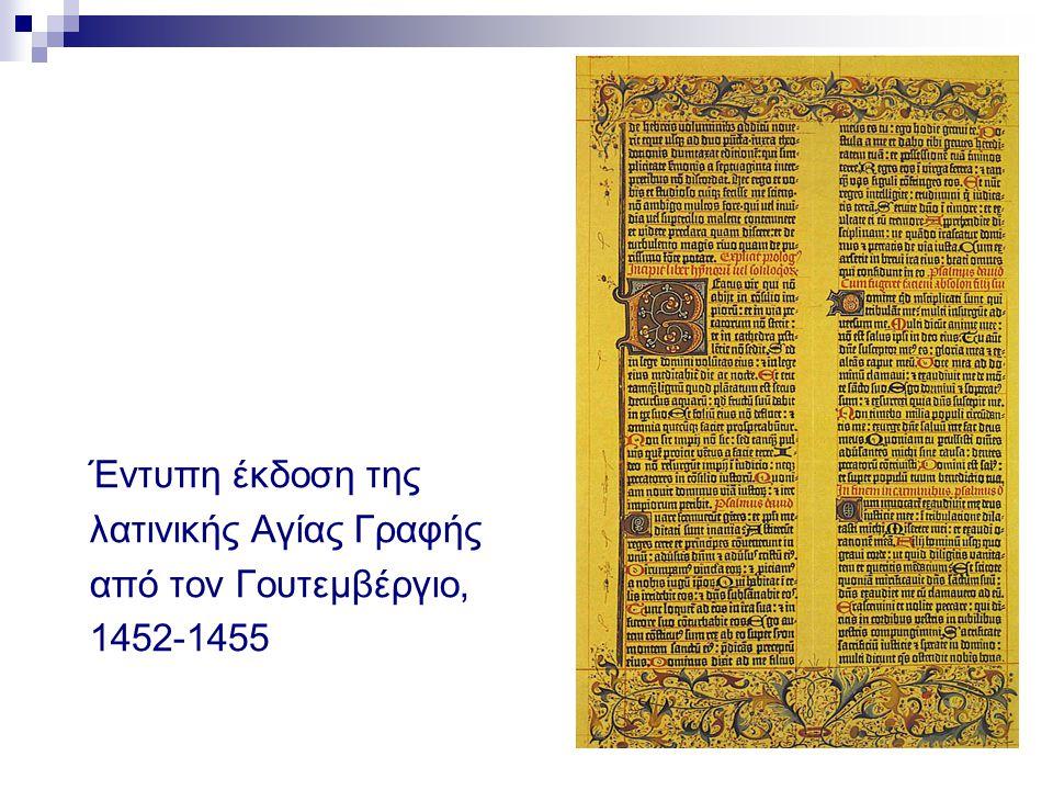 Έντυπη έκδοση της λατινικής Αγίας Γραφής από τον Γουτεμβέργιο, 1452-1455