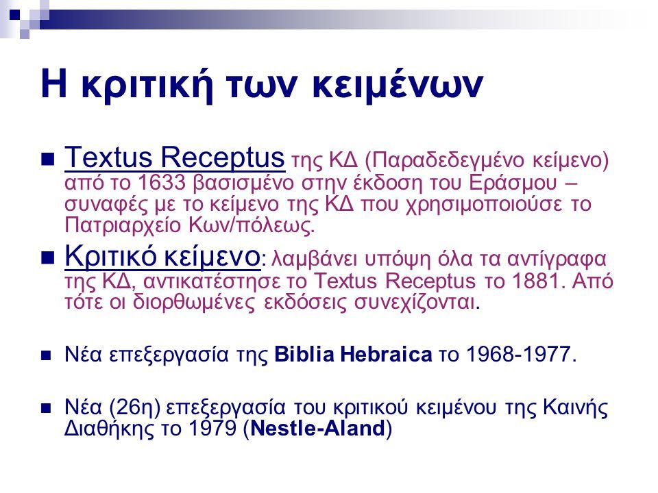 Η κριτική των κειμένων  Textus Receptus της ΚΔ (Παραδεδεγμένο κείμενο) από το 1633 βασισμένο στην έκδοση του Εράσμου – συναφές με το κείμενο της ΚΔ που χρησιμοποιούσε το Πατριαρχείο Κων/πόλεως.