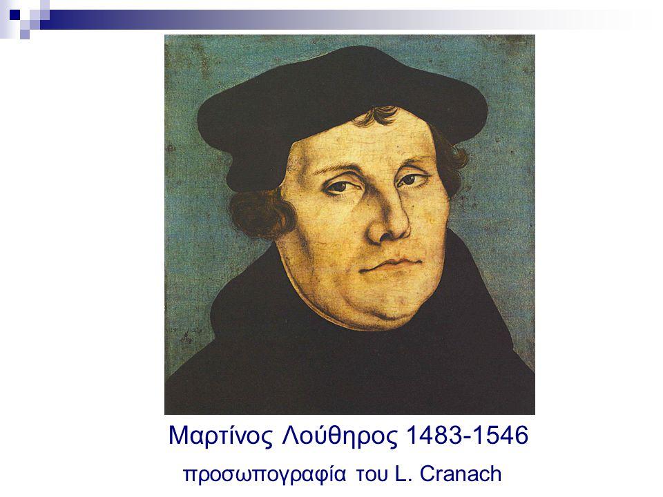 Μαρτίνος Λούθηρος 1483-1546 προσωπογραφία του L. Cranach