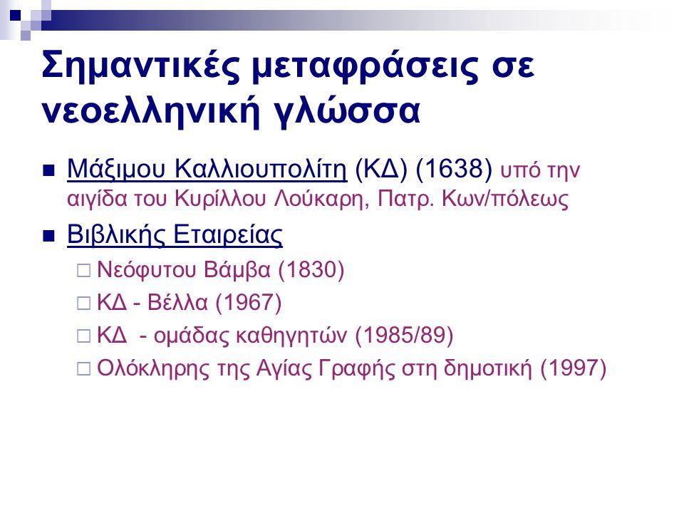 Σημαντικές μεταφράσεις σε νεοελληνική γλώσσα  Μάξιμου Καλλιουπολίτη (ΚΔ) (1638) υπό την αιγίδα του Κυρίλλου Λούκαρη, Πατρ.