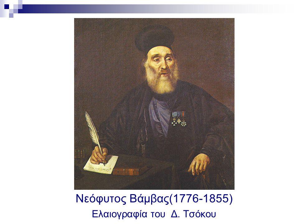 Νεόφυτος Βάμβας(1776-1855) Ελαιογραφία του Δ. Τσόκου