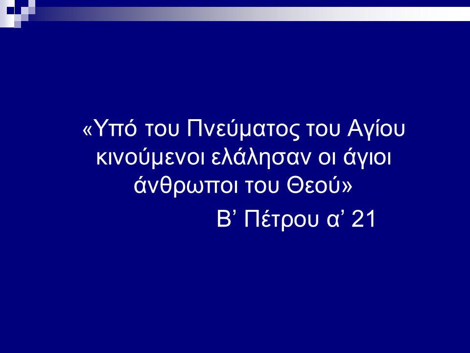 « Υπό του Πνεύματος του Αγίου κινούμενοι ελάλησαν οι άγιοι άνθρωποι του Θεού» Β' Πέτρου α' 21