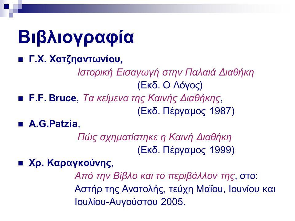 Βιβλιογραφία  Γ.Χ.Χατζηαντωνίου, Ιστορική Εισαγωγή στην Παλαιά Διαθήκη (Εκδ.