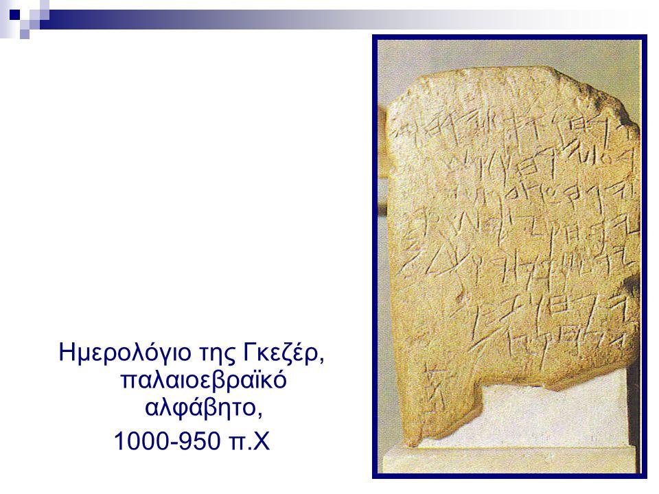 Ημερολόγιο της Γκεζέρ, παλαιοεβραϊκό αλφάβητο, 1000-950 π.Χ