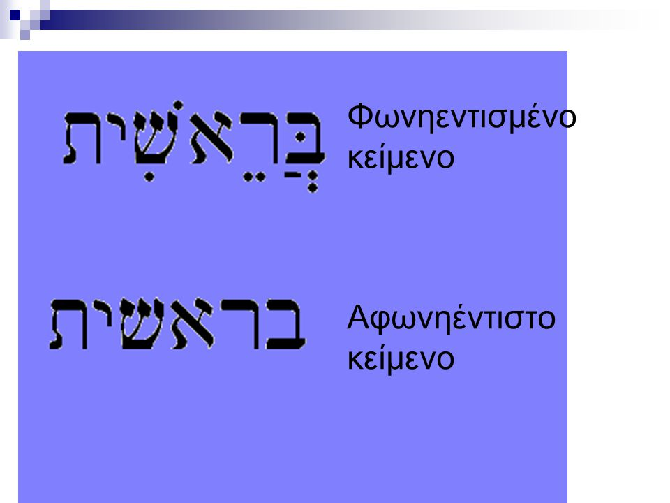 Φωνηεντισμένο κείμενο Αφωνηέντιστο κείμενο