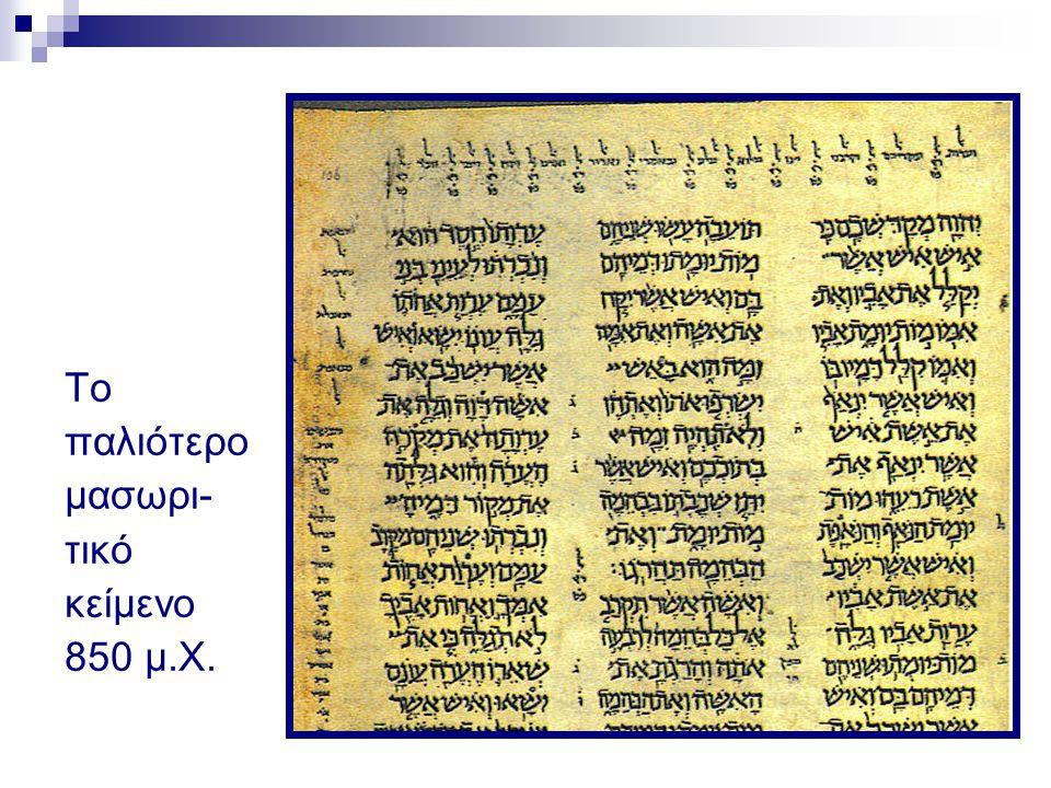 Το παλιότερο μασωρι- τικό κείμενο 850 μ.Χ.
