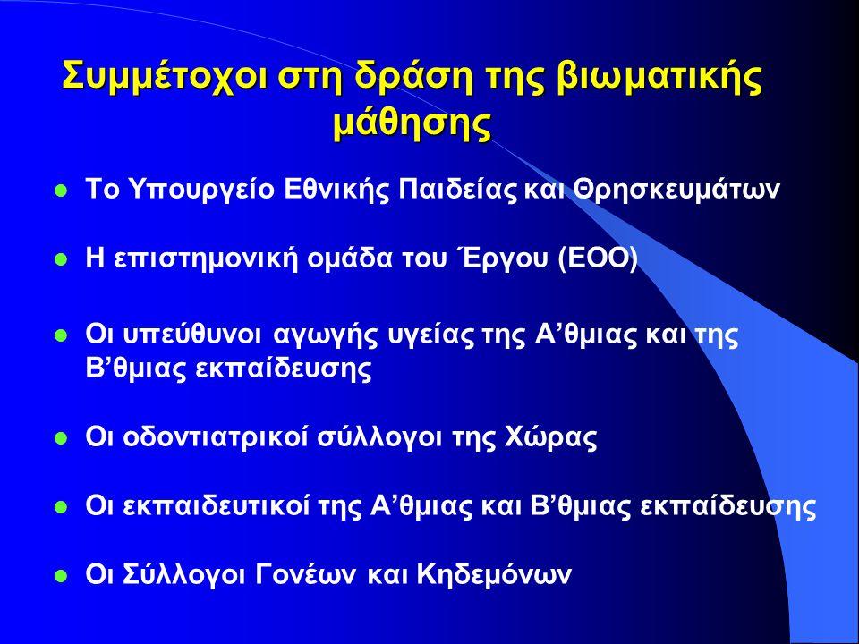 Συμμέτοχοι στη δράση της βιωματικής μάθησης l Το Υπουργείο Εθνικής Παιδείας και Θρησκευμάτων l Η επιστημονική ομάδα του Έργου (ΕΟΟ) l Οι υπεύθυνοι αγω