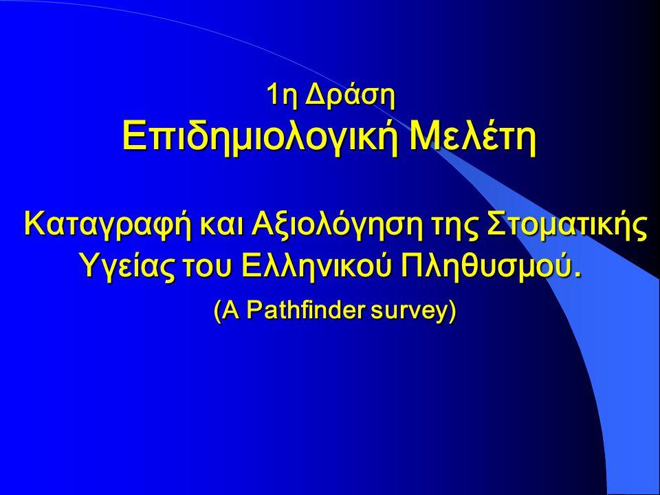 Στόχοι της Επιδημιολογικής Μελέτης l Να καταγραφούν οι Οδοντιατρικές ανάγκες του Ελληνικού Πληθυσμού.
