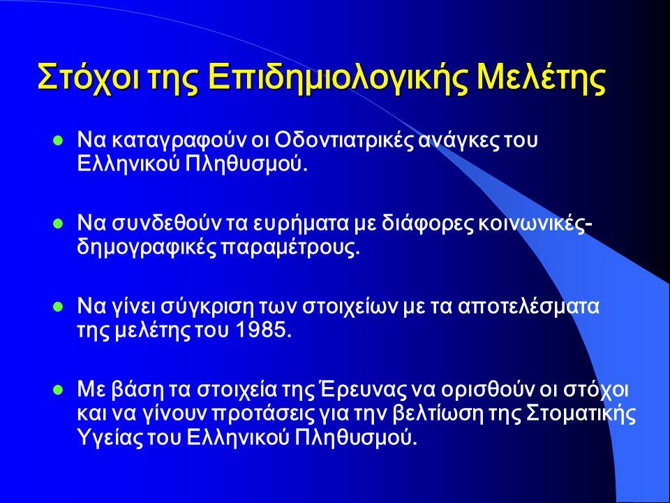 Στόχοι της Επιδημιολογικής Μελέτης l Να καταγραφούν οι Οδοντιατρικές ανάγκες του Ελληνικού Πληθυσμού. l Να συνδεθούν τα ευρήματα με διάφορες κοινωνικέ