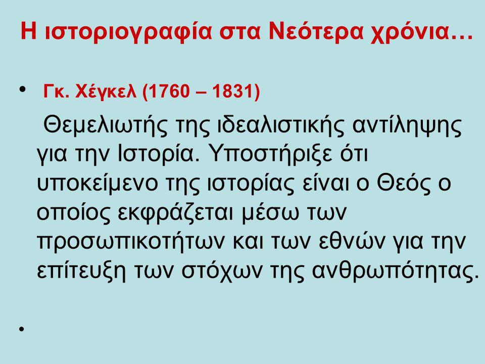 Η ιστοριογραφία στα Νεότερα χρόνια… • Γκ.