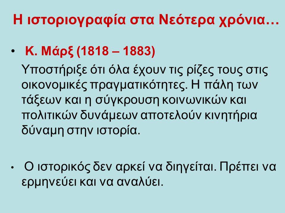 Η ιστοριογραφία στα Νεότερα χρόνια… • Κ.