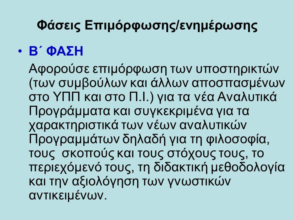 Η ιστοριογραφία στα Νεότερα χρόνια… •Θετικισμός (Λέοπολτ φον Ράνκε, 1795-1886) Έργο του ιστορικού είναι η ακριβής καταγραφή των γεγονότων του παρελθόντος έτσι όπως ακριβώς έγιναν.