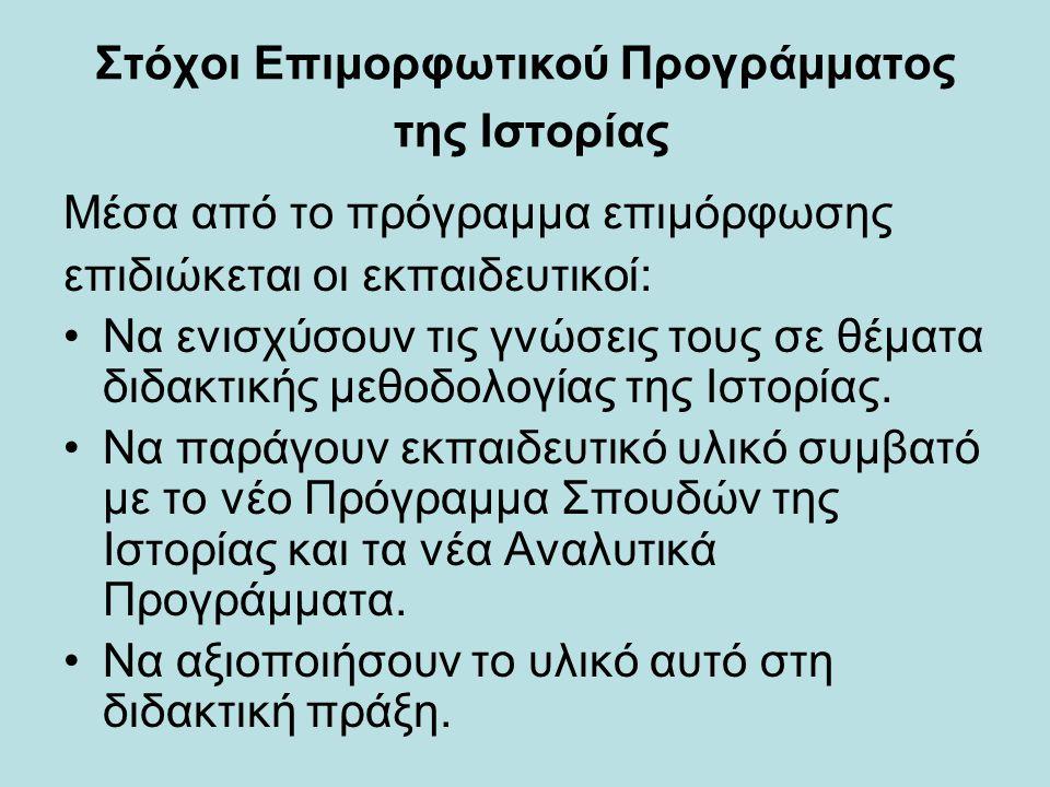 Προτεινόμενες για ανάπτυξη διδακτικές ενότητες, Α΄ Γυμνασίου 1.Ευαγόρας Α΄, Βασιλιάς της Σαλαμίνας 2.Το κράτος της Μακεδονίας και ο Φίλιππος 3.Η Κύπρος και ο Μέγας Αλέξανδρος 4.Τα Γράμματα, οι επιστήμες και οι τέχνες κατά την Ελληνιστική εποχή 5.Ο Ελληνορωμαϊκός Πολιτισμός