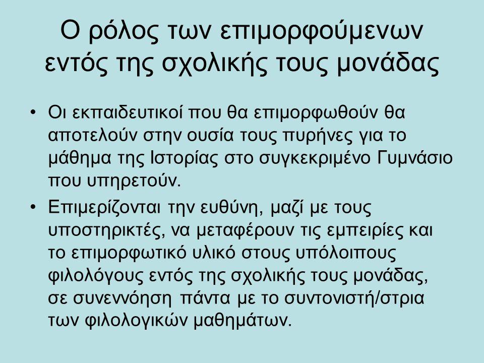 Προτεινόμενες για ανάπτυξη διδακτικές ενότητες, Γ΄ Γυμνασίου 1.Διπολισμός και Ψυχρός πόλεμος 2.Ο ελληνικός εμφύλιος πόλεμος και τα κύρια προβλήματα της μετεμφυλιακής Ελλάδας (1944- 1963) 3.Η όξυνση της πολιτικής κρίσης και η δικτατορία της 21 ης Απριλίου 1967 (1963-1974) 4.Η συγκρότηση της Κυπριακής Δημοκρατίας και τα πρώτα χρόνια της Ανεξαρτησίας (1960-1963) 5.Η Κύπρος κράτος μέλος της Ευρωπαϊκής Ένωσης
