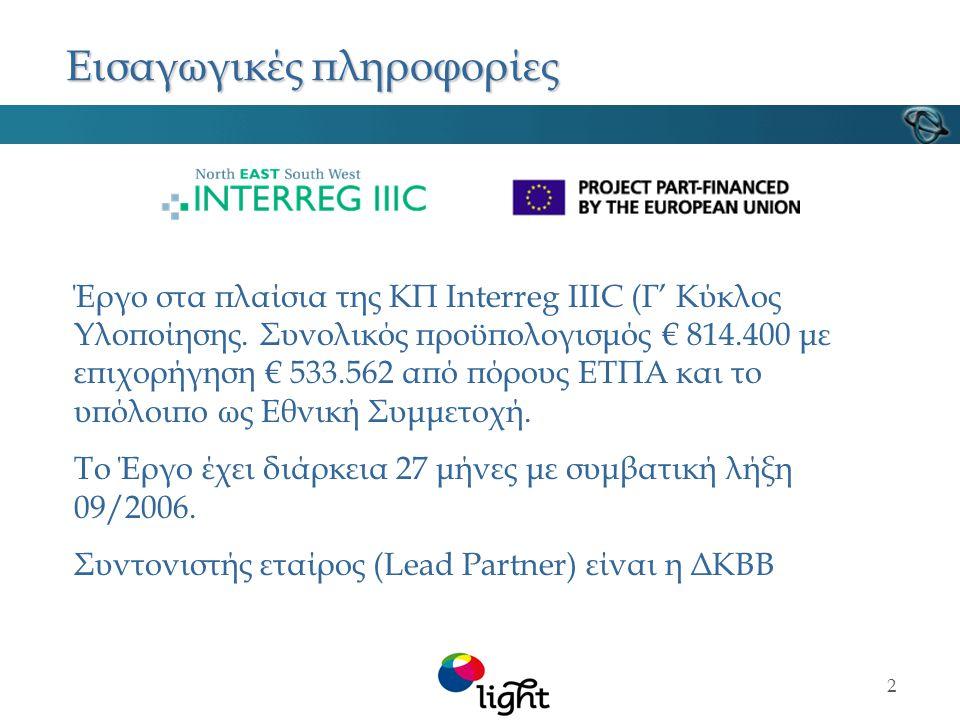 2 Εισαγωγικές πληροφορίες Έργο στα πλαίσια της ΚΠ Interreg IIIC (Γ' Κύκλος Υλοποίησης.