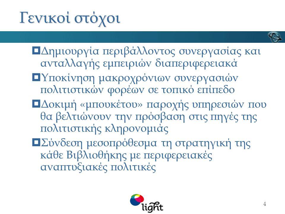 4 Γενικοί στόχοι  Δημιουργία περιβάλλοντος συνεργασίας και ανταλλαγής εμπειριών διαπεριφερειακά  Υποκίνηση μακροχρόνιων συνεργασιών πολιτιστικών φορέων σε τοπικό επίπεδο  Δοκιμή «μπουκέτου» παροχής υπηρεσιών που θα βελτιώνουν την πρόσβαση στις πηγές της πολιτιστικής κληρονομιάς  Σύνδεση μεσοπρόθεσμα τη στρατηγική της κάθε Βιβλιοθήκης με περιφερειακές αναπτυξιακές πολιτικές
