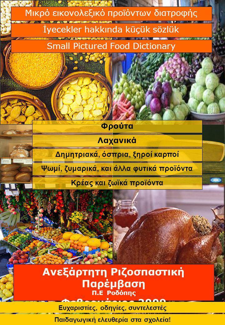 Μικρό εικονολεξικό προϊόντων διατροφής Small Pictured Food Dictionary İyecekler hakkında küçük sözlük Φρούτα Λαχανικά Δημητριακά, όσπρια, ξηροί καρποί