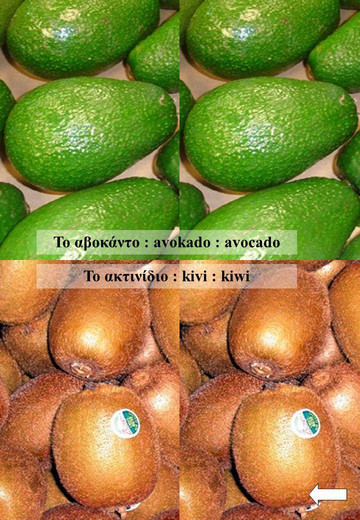 Το σταφύλι : üzüm : grape Το σύκο : incir : fig