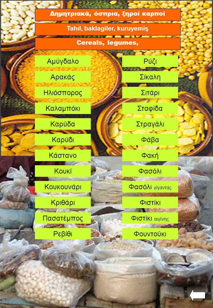 Δημητριακά, όσπρια, ξηροί καρποί Tahıl, baklagiler, kuruyemiş Cereals, legumes, Αρακάς Αμύγδαλο Ηλιόσπορος Καλαμπόκι Καρύδα Καρύδι Κάστανο Κουκί Κουκο