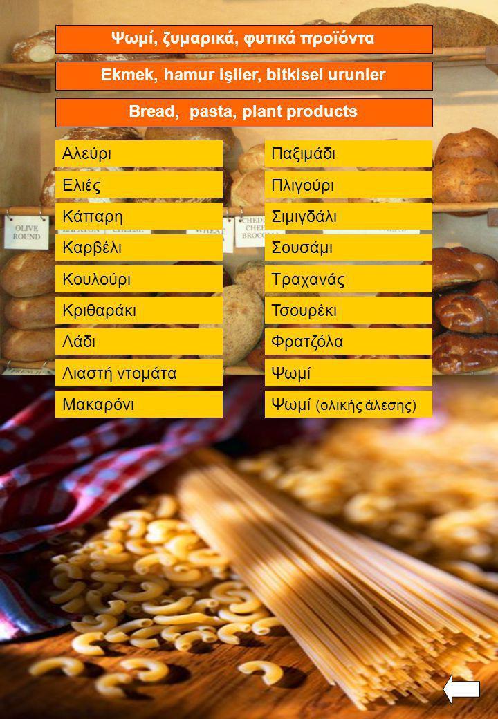 Ψωμί, ζυμαρικά, φυτικά προϊόντα Bread, pasta, plant products Ekmek, hamur işiler, bitkisel urunler Αλεύρι Ελιές Κάπαρη Καρβέλι Κουλούρι Λιαστή ντομάτα