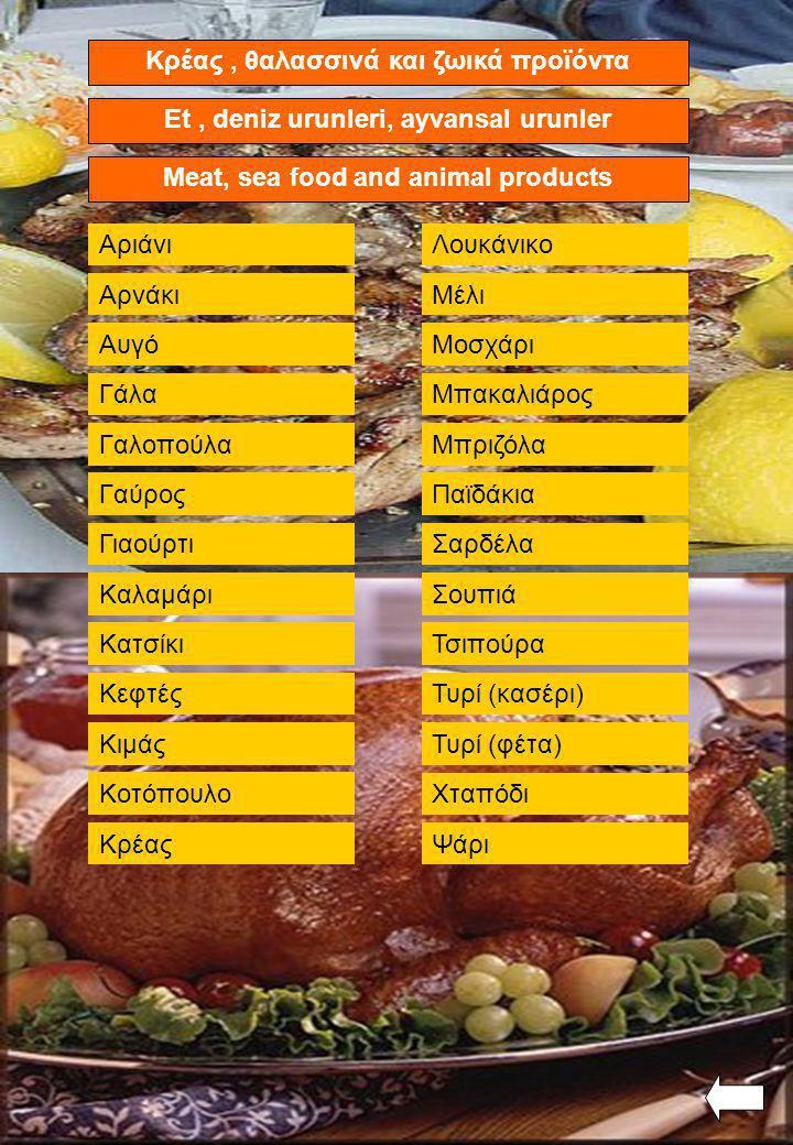 Meat, sea food and animal products Κρέας, θαλασσινά και ζωικά προϊόντα Et, deniz urunleri, ayvansal urunler Αριάνι Αρνάκι Γάλα Αυγό Μπακαλιάρος Μοσχάρ