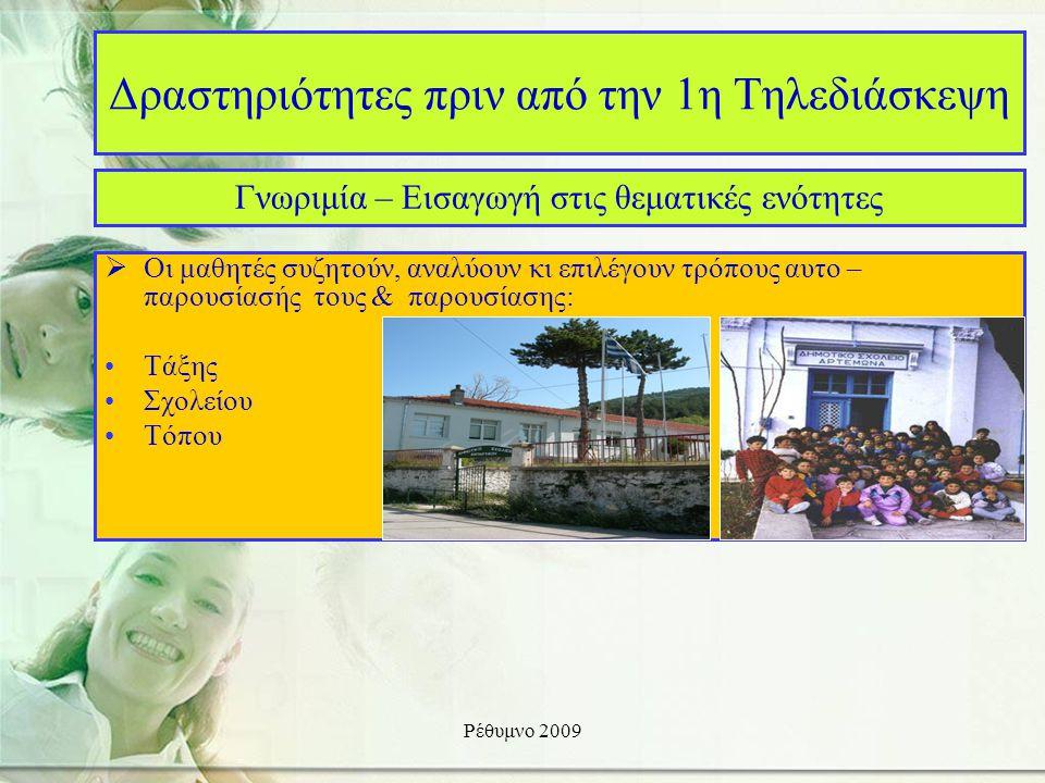 Ρέθυμνο 2009 Δραστηριότητες πριν από την 1η Τηλεδιάσκεψη  Οι μαθητές συζητούν, αναλύουν κι επιλέγουν τρόπους αυτο – παρουσίασής τους & παρουσίασης: •Τάξης •Σχολείου •Τόπου Γνωριμία – Εισαγωγή στις θεματικές ενότητες