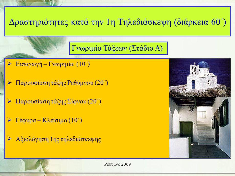 Ρέθυμνο 2009 Δραστηριότητες κατά την 1η Τηλεδιάσκεψη (διάρκεια 60΄)  Εισαγωγή – Γνωριμία (10΄)  Παρουσίαση τάξης Ρεθύμνου (20΄)  Παρουσίαση τάξης Σίφνου (20΄)  Γέφυρα – Κλείσιμο (10΄)  Αξιολόγηση 1ης τηλεδιάσκεψης Γνωριμία Τάξεων (Στάδιο Α)