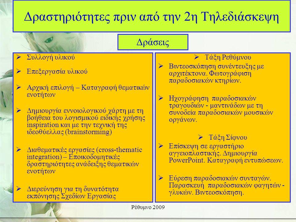Ρέθυμνο 2009 Δραστηριότητες κατά την 1η Τηλεδιάσκεψη (διάρκεια 60΄)  Εισαγωγή – Γνωριμία (10΄)  Παρουσίαση τάξης Ρεθύμνου (20΄)  Παρουσίαση τάξης Σ