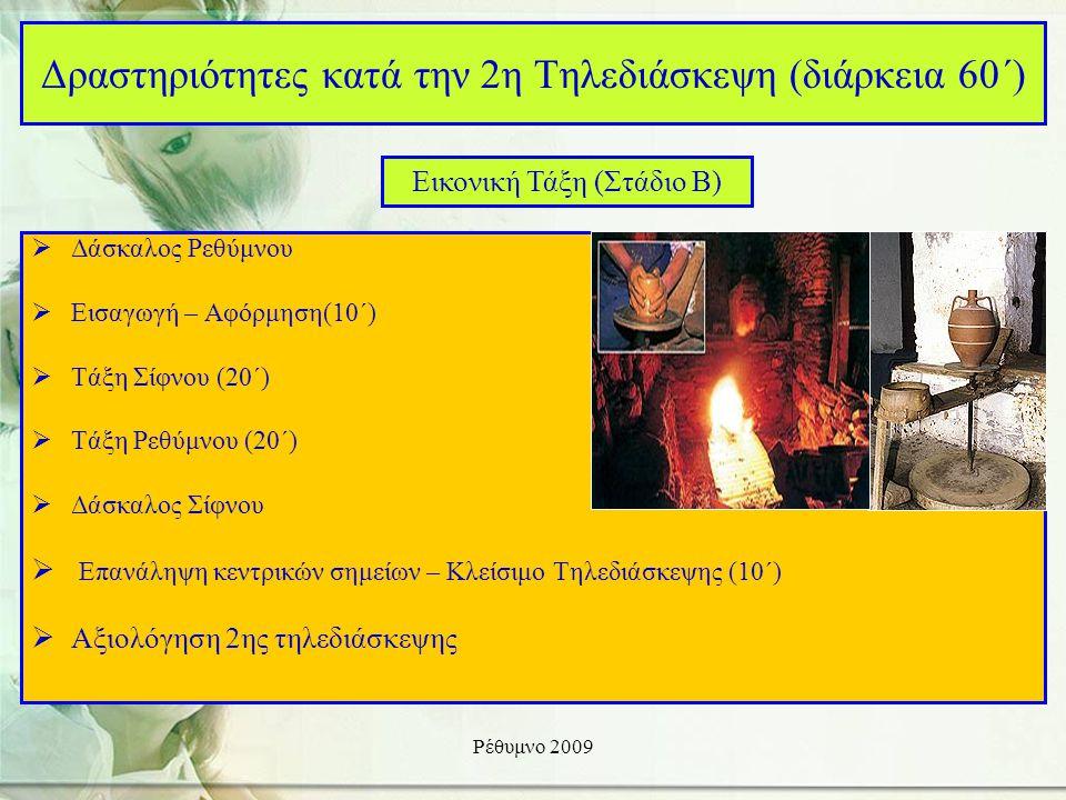 Ρέθυμνο 2009 Δραστηριότητες κατά την 2η Τηλεδιάσκεψη (διάρκεια 60΄)  Δάσκαλος Ρεθύμνου  Εισαγωγή – Αφόρμηση(10΄)  Τάξη Σίφνου (20΄)  Τάξη Ρεθύμνου (20΄)  Δάσκαλος Σίφνου  Επανάληψη κεντρικών σημείων – Κλείσιμο Τηλεδιάσκεψης (10΄)  Αξιολόγηση 2ης τηλεδιάσκεψης Εικονική Τάξη (Στάδιο Β)