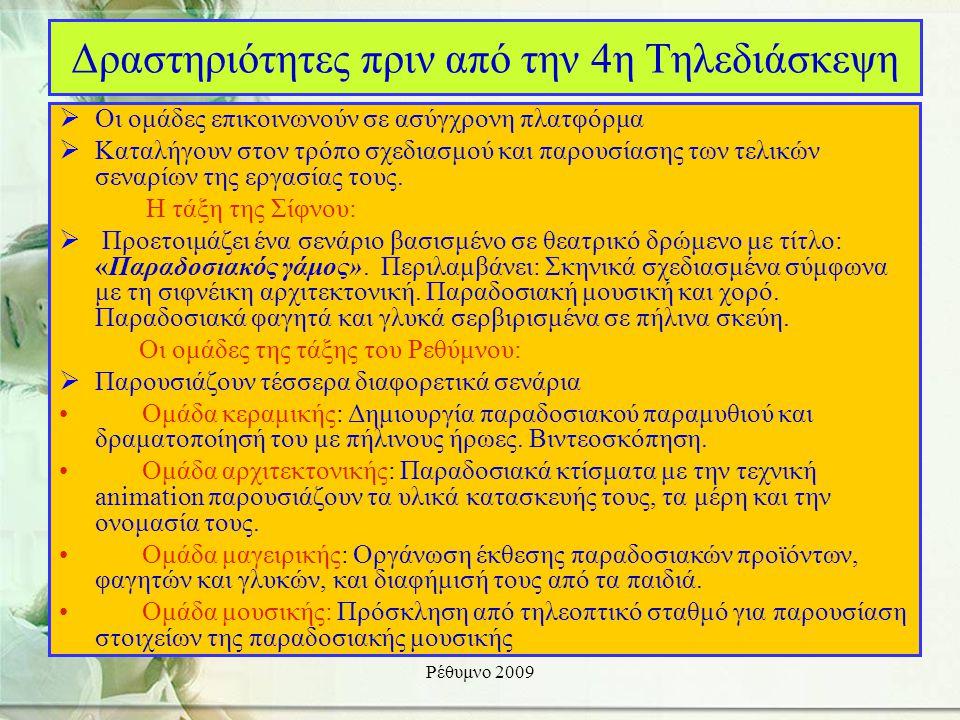 Ρέθυμνο 2009  Εισαγωγή – Χαιρετισμοί (3΄)  Αλληλοπαρουσίαση των ομαδικών προϊόντων εργασίας και συζήτηση (10΄)  Συμπλήρωση φύλλων εργασίας διαφορετ