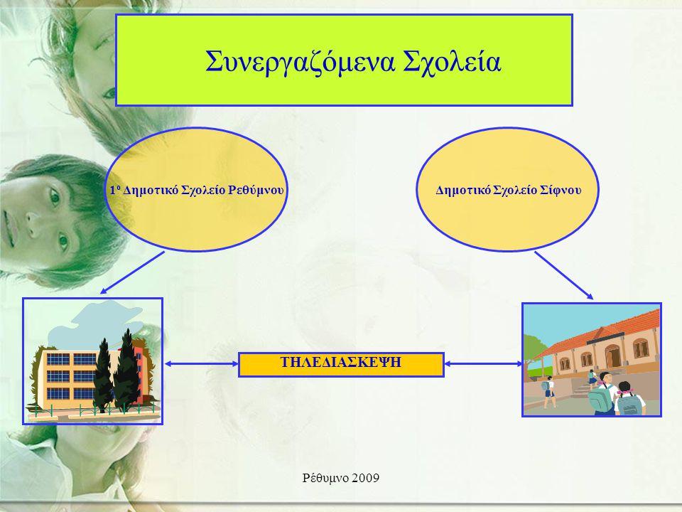 Ρέθυμνο 2009 Συνεργαζόμενα Σχολεία ΤΗΛΕΔΙΑΣΚΕΨΗ Δημοτικό Σχολείο Σίφνου1 ο Δημοτικό Σχολείο Ρεθύμνου