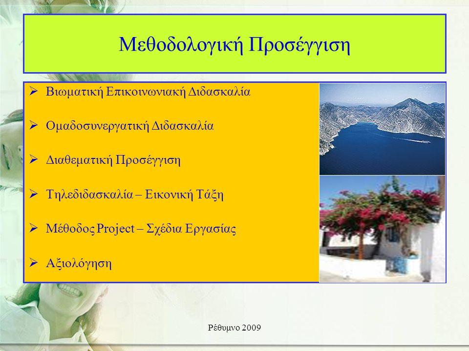 Ρέθυμνο 2009 Μεθοδολογική Προσέγγιση  Βιωματική Επικοινωνιακή Διδασκαλία  Ομαδοσυνεργατική Διδασκαλία  Διαθεματική Προσέγγιση  Τηλεδιδασκαλία – Εικονική Τάξη  Μέθοδος Project – Σχέδια Εργασίας  Αξιολόγηση