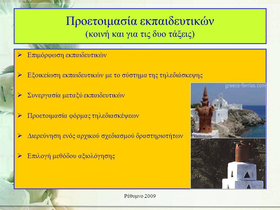 Ρέθυμνο 2009 Προετοιμασία εκπαιδευτικών (κοινή και για τις δυο τάξεις)  Επιμόρφωση εκπαιδευτικών  Εξοικείωση εκπαιδευτικών με το σύστημα της τηλεδιάσκεψης  Συνεργασία μεταξύ εκπαιδευτικών  Προετοιμασία φόρμας τηλεδιασκέψεων  Διερεύνηση ενός αρχικού σχεδιασμού δραστηριοτήτων  Επιλογή μεθόδου αξιολόγησης