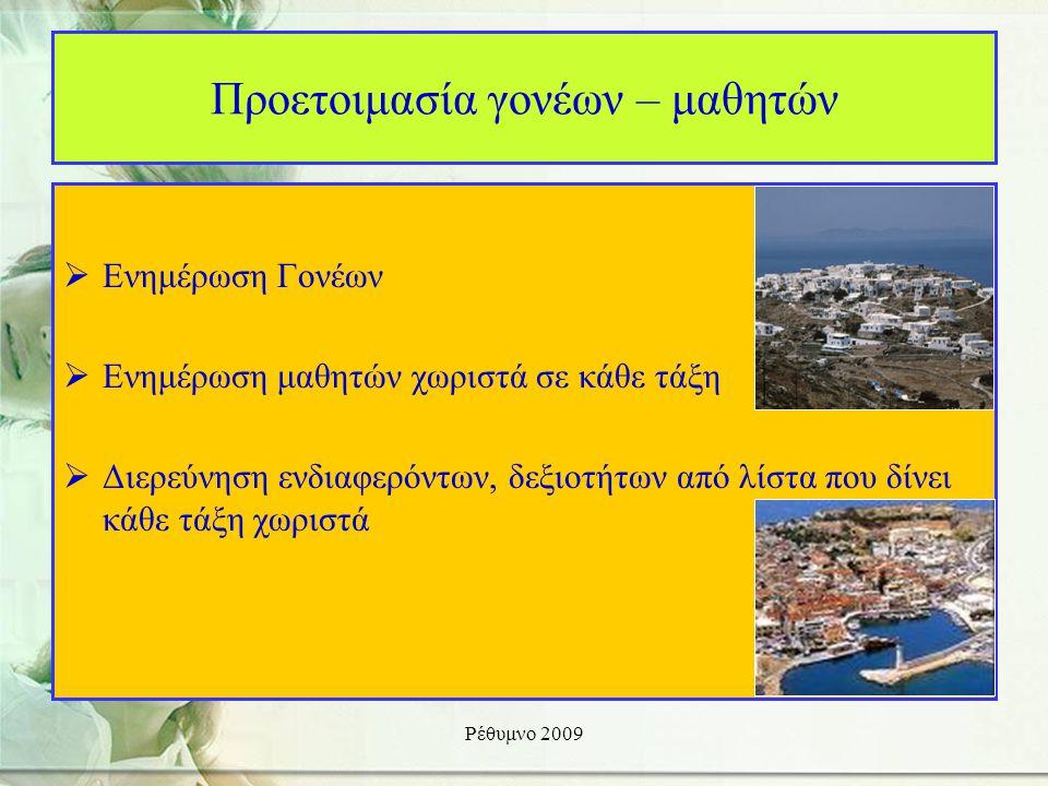 Ρέθυμνο 2009 Προετοιμασία εκπαιδευτικών (κοινή και για τις δυο τάξεις)  Επιμόρφωση εκπαιδευτικών  Εξοικείωση εκπαιδευτικών με το σύστημα της τηλεδιά