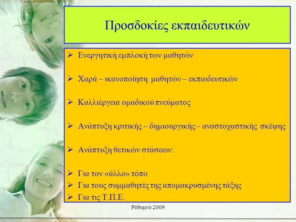 Ρέθυμνο 2009 Προσδοκίες εκπαιδευτικών  Ενεργητική εμπλοκή των μαθητών  Χαρά – ικανοποίηση μαθητών – εκπαιδευτικών  Καλλιέργεια ομαδικού πνεύματος  Ανάπτυξη κριτικής – δημιουργικής – αναστοχαστικής σκέψης  Ανάπτυξη θετικών στάσεων:  Για τον «άλλο» τόπο  Για τους συμμαθητές της απομακρυσμένης τάξης  Για τις Τ.Π.Ε.