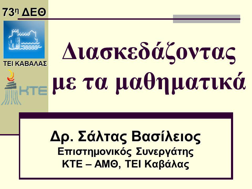 28/6/2014Δρ. Σάλτας Β. (Κ.Τ.Ε. - Α.Μ.Θ.)22 Αλγεβρικές αναφορές
