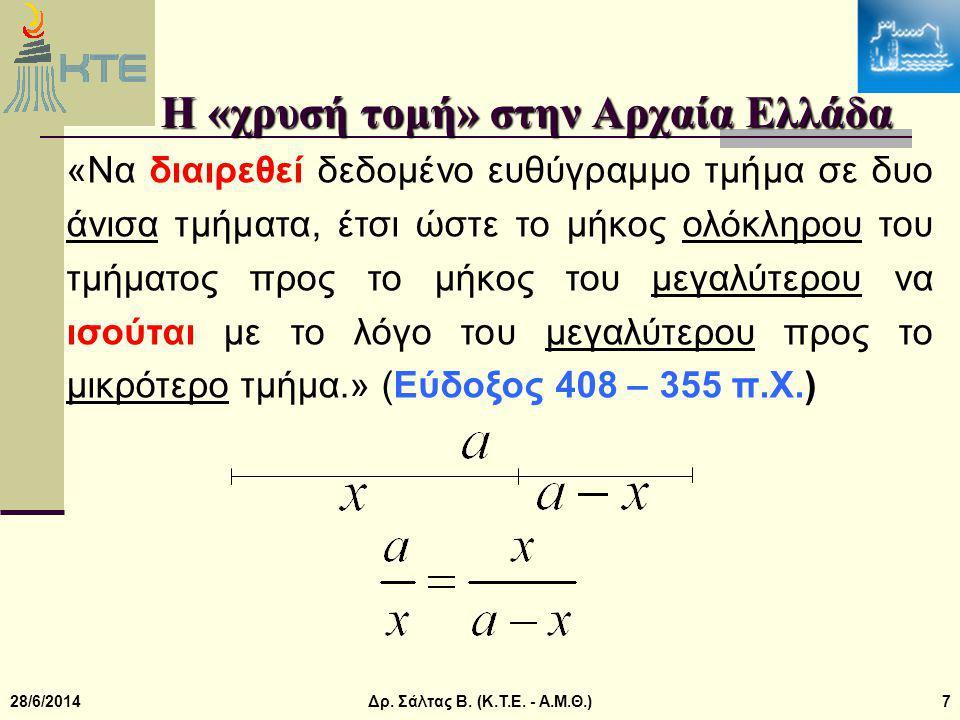 28/6/2014Δρ. Σάλτας Β. (Κ.Τ.Ε. - Α.Μ.Θ.)8 Ειδική περίπτωση «χρυσής τομής»